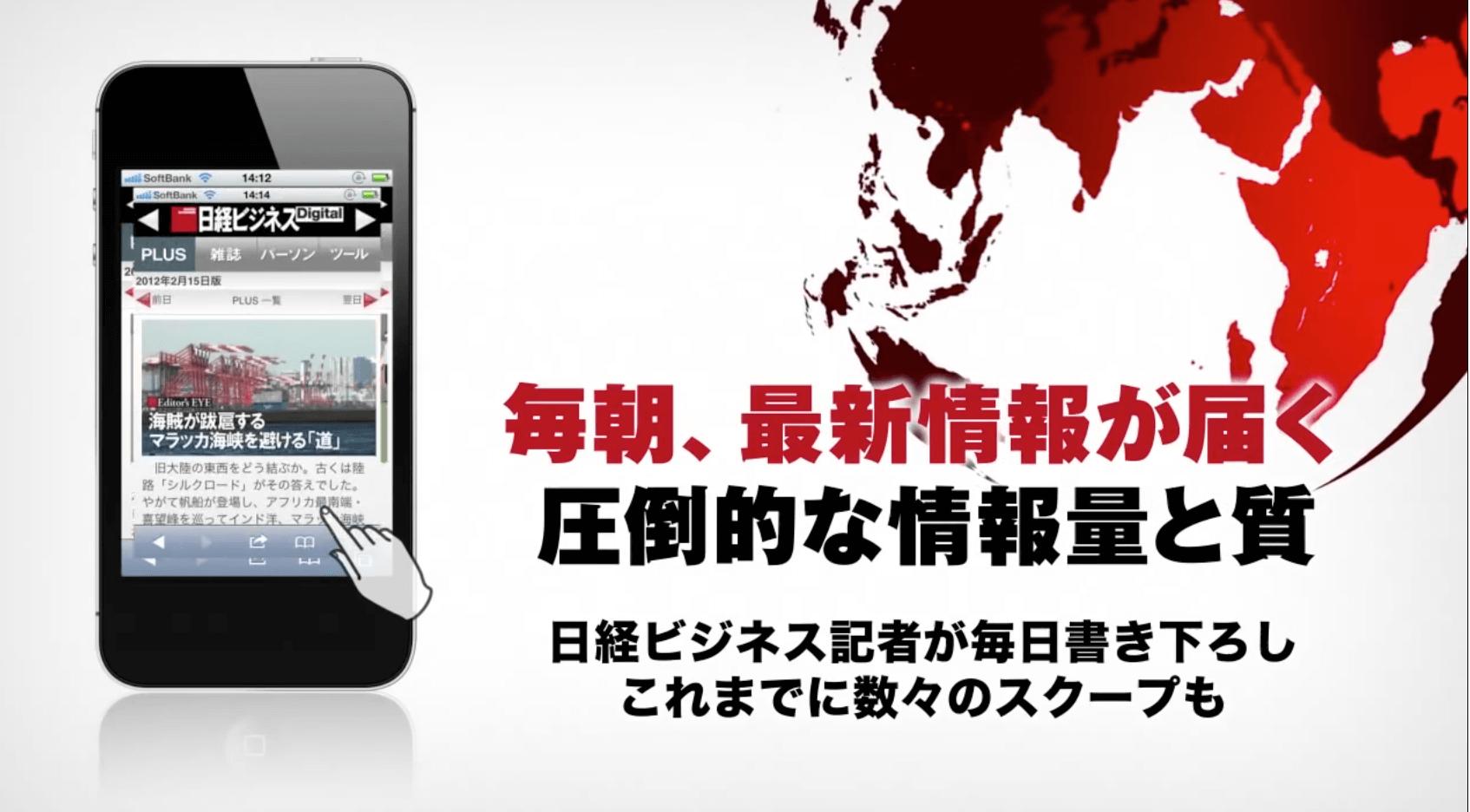 日経ビジネスDigital