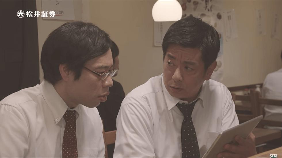 松井証券webCM