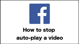 Facebookの動画自動再生を止める方法