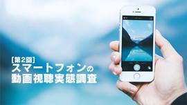 smartphoneresearch2s