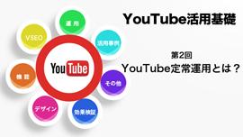 youtube_02s