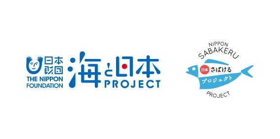公益財団法人日本財団様 海と日本プロジェクト