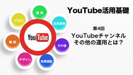 youtube_op_4s