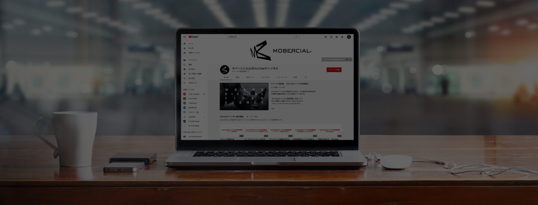 YouTubeチャンネル運用サービス背景画像