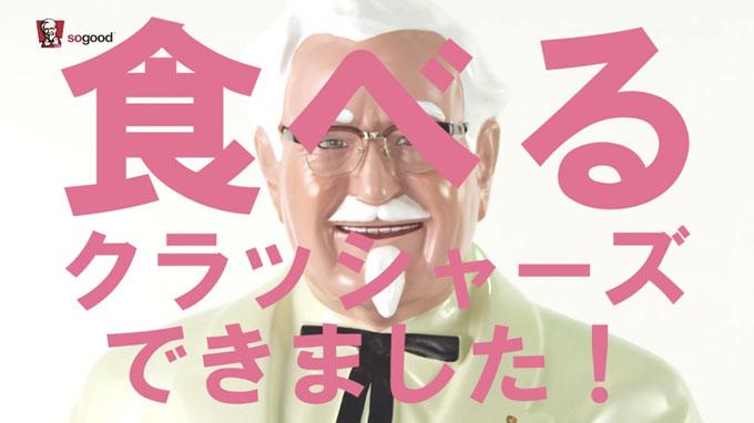 日本ケンタッキー・フライド・チキン株式会社様