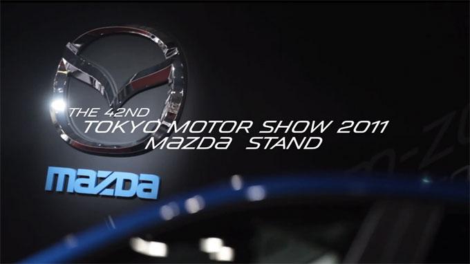 マツダ株式会社様 東京モーターショー2011