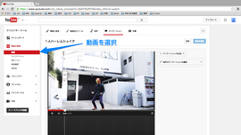 YouTubeでテロップを挿入してみよう!