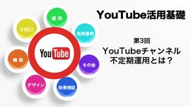 【YouTube活用基礎】YouTube不定期運用とは?