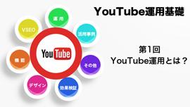 【YouTube活用基礎】YouTube運用とは?