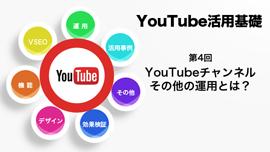 【YouTube活用基礎】YouTubeその他の運用とは?