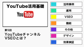 【YouTube活用基礎】YouTubeのVSEOとは?
