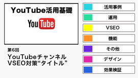 "【YouTube活用基礎】YouTubeのVSEO対策""タイトル""について"