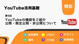 【YouTube活用基礎】YouTubeの機能をご紹介!公開・限定公開・非公開について