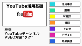 "【YouTube活用基礎】YouTubeのVSEO対策""タグ""について"