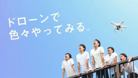 「ドローンで色々やってみる。」第一弾!〜ドローンで天ぷらを揚げてみた!〜